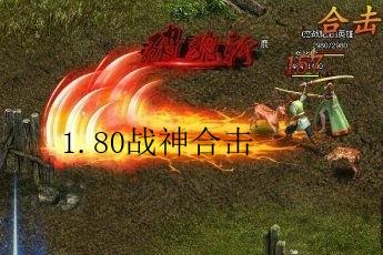 1.80战神合击